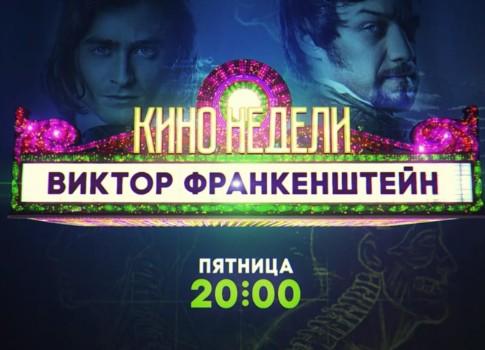 Фильм «Виктор Франкенштейн» 2015: премьера, ТВ-3