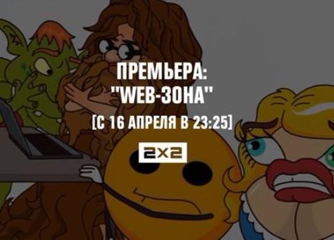 Канал 2х2 секс смотреть онлайн