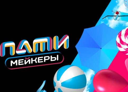 Новое шоу «Патимейкеры» 2018: премьера, канал «Пятница!»