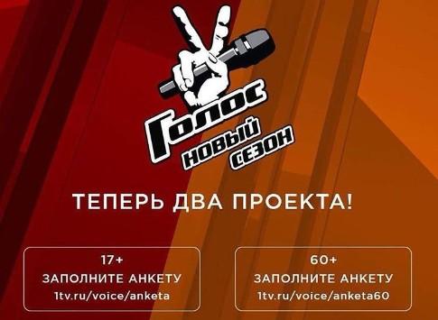 Первый канал объявил о приеме анкет на шоу Голос и Голос 60