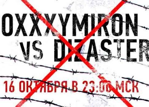 Организаторы баттла Oxxxymironvs. Dizaster непродали трансляцию российскому ТВ-3