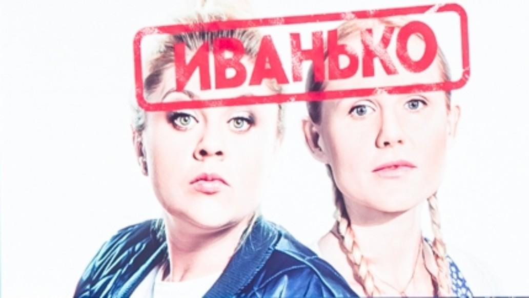 Иванько (2020) ТНТ все серии