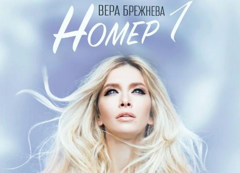 Вера Брежнева – Девочка моя. На музыкальном портале Зайцев.нет Вы...