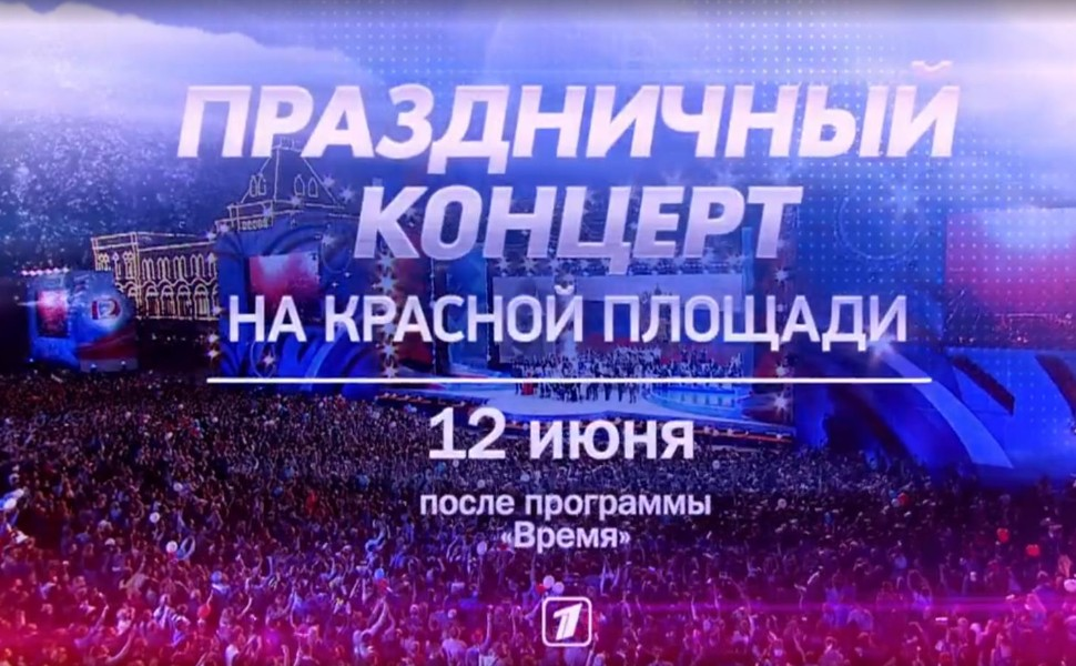 Концерт ко Дню России на Первом канале