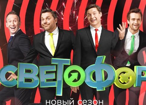 Марафон ситкома «Светофор» на канале «Че»: 9 и 10 сезоны