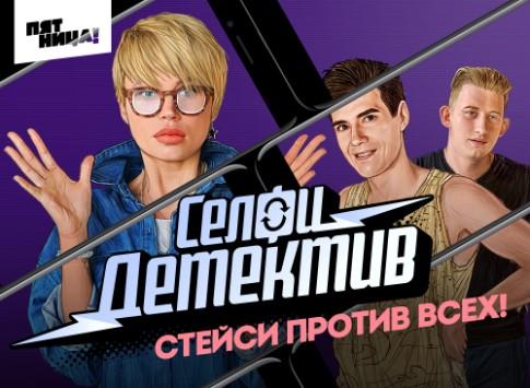 Шоу «Селфи-детектив» 2018: премьера, канал «Пятница!»