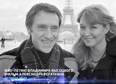 Канал «Россия 1» покажет фильм, посвященный 80-летнему юбилею Высоцкого