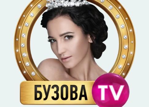 НаТВ появится канал Ольги Бузовой «БузоваTV»