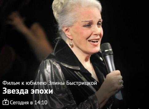 фильм «Звезда эпохи» на Первом канале