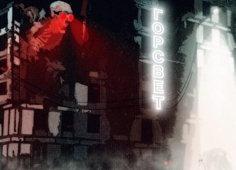 Вышел новый трек Оксимирона «Горсвет» вместе с Loqiemean— Онвернулся