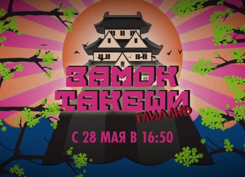 Шоу «Замок Такэси» в Тайланде: премьера, Paramount Comedy