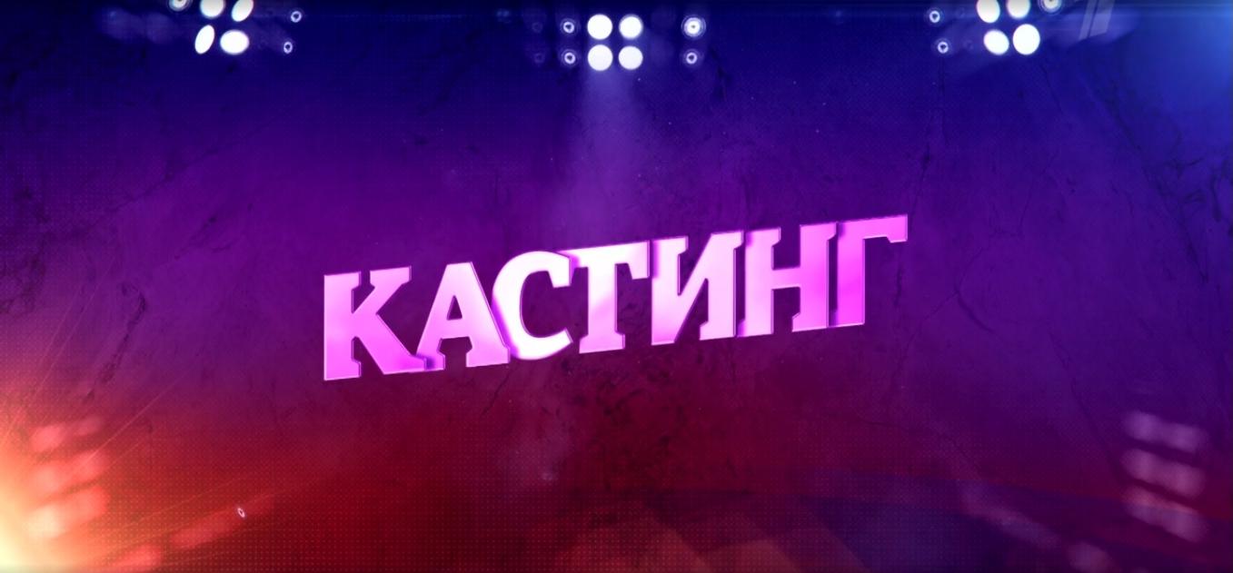 Страницы кастингов в россии девушка ходит на работу без трусов