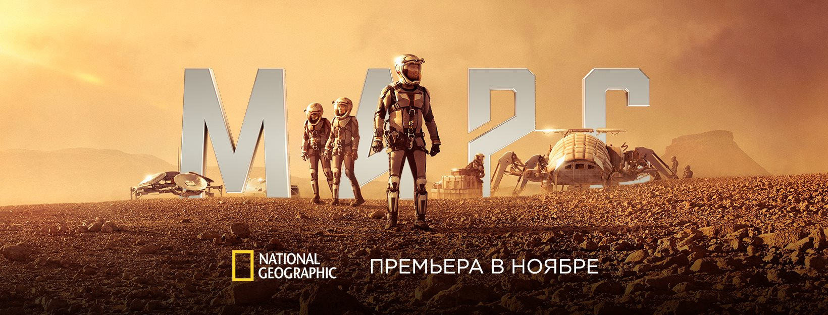 Марс 2 на National Geographic