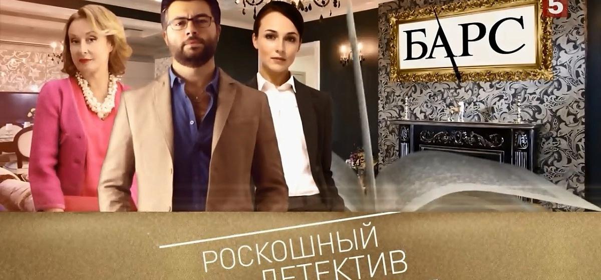 Сериал барс россия 2018